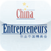 China Entrepreneurs: China Mega-Forum